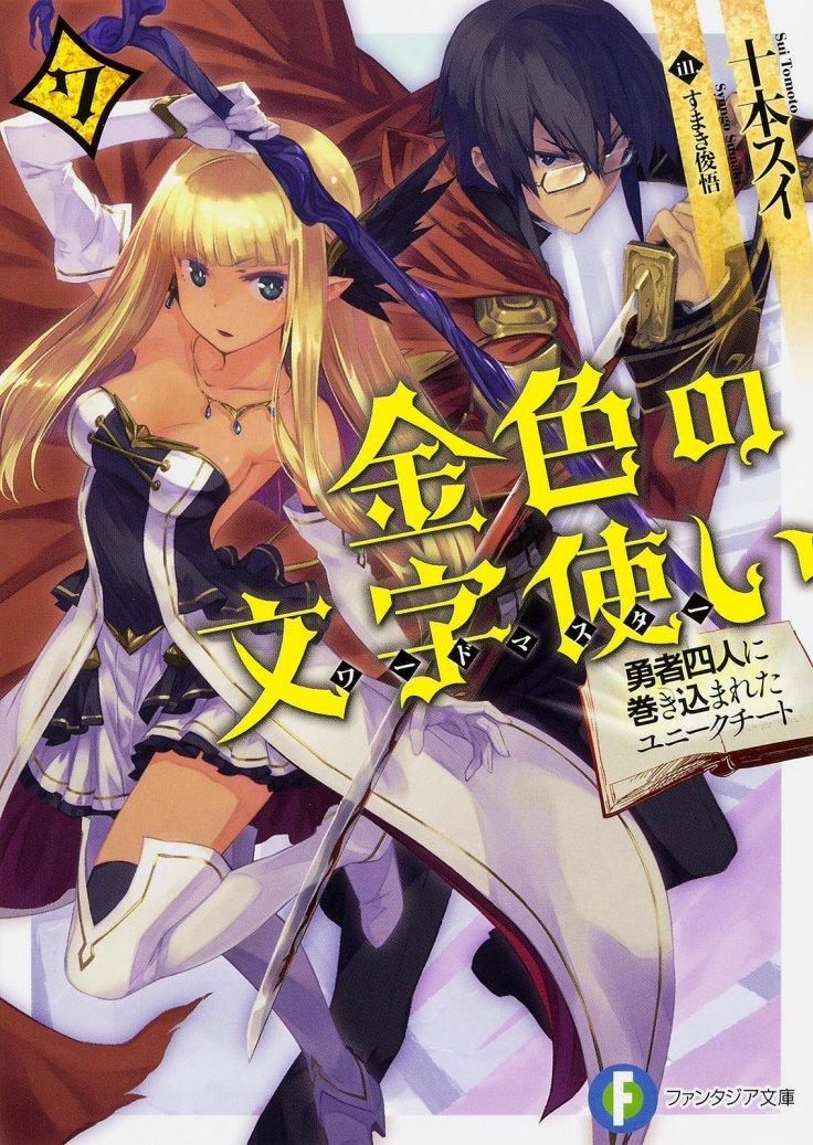 Konjiki_no_Wordmaster_Volume_7_Cover